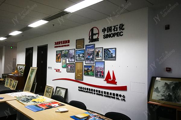 北京首钢医院_中国石化销售培训中心文化墙_北京京一广告有限公司